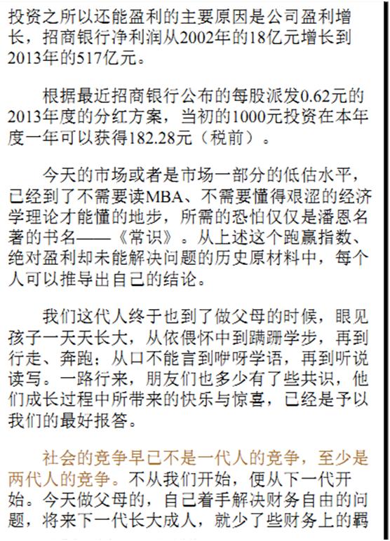 一个投资家的20年-杨天南.pdf