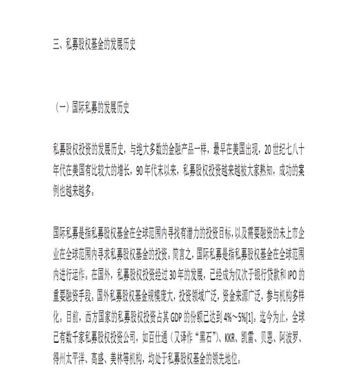 私募股权投资实务与案例(第二版)-潘启龙.pdf