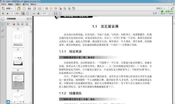 深入体验PHP项目开发_∕.谭贞军.清华大学出版社.pdf
