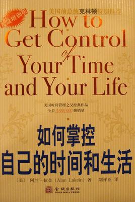如何掌控自己的时间和生活.pdf