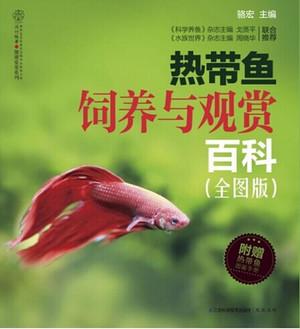 热带鱼饲养与观赏百科 全彩 .pdf