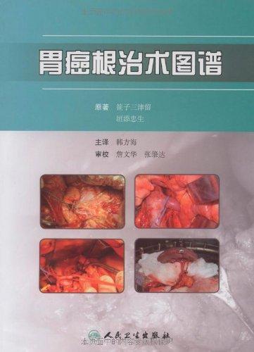 胃癌根治术图谱.(日)笹子三津留.PDF