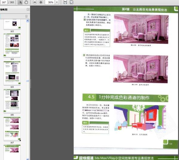 超级提速:3ds Max∕VRay小空间效果图专业表现技法.∕纪元创艺.清华大学出版社.2010.1.pdf