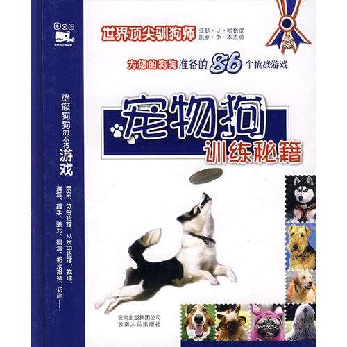 宠物狗训练秘籍.pdf