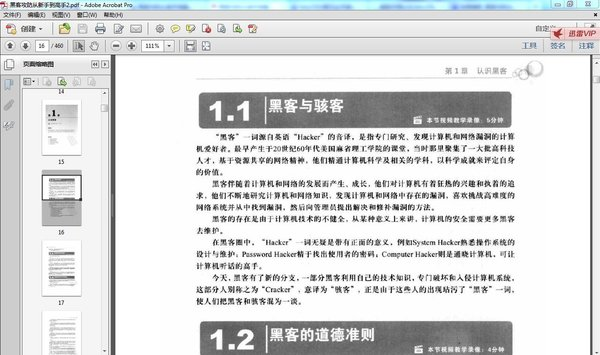 黑客攻防从新手到高手.∕龙马工作室.人民邮电出版社.2011.2.pdf