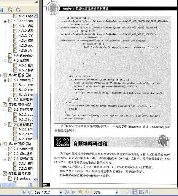 Android多媒体编程从初学到精通.∕苗忠良 等.电子工业出版社.2011.5.pdf