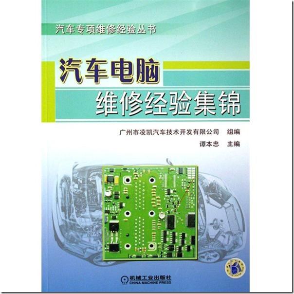 汽车电脑维修经验集锦.pdf