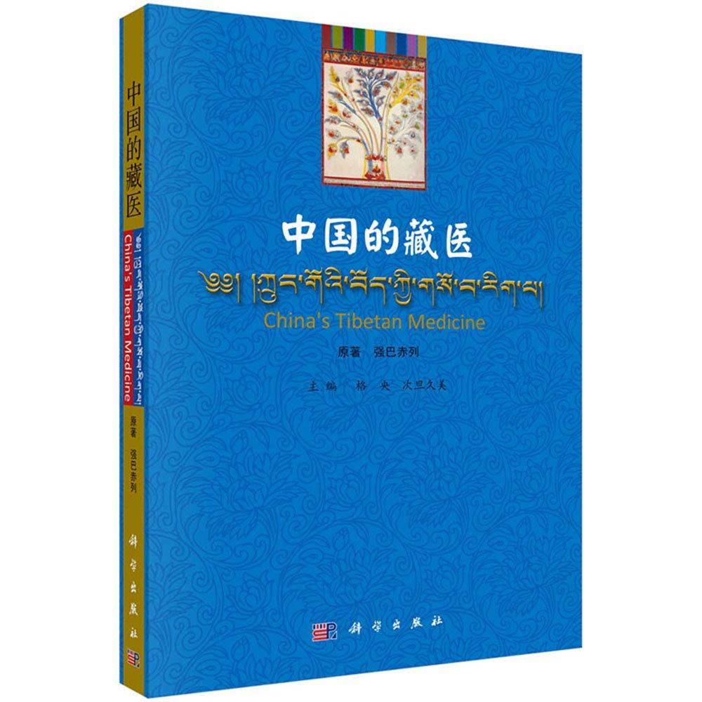 中国的藏医.pdf