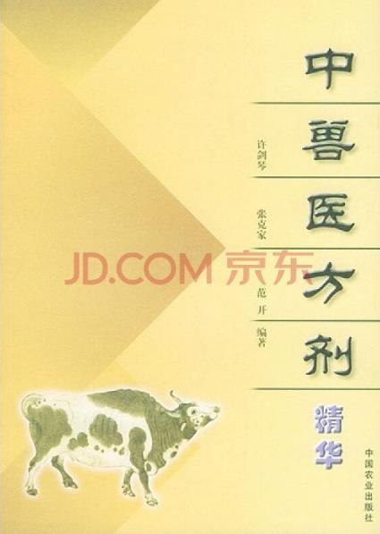 中兽医方剂精华.pdf