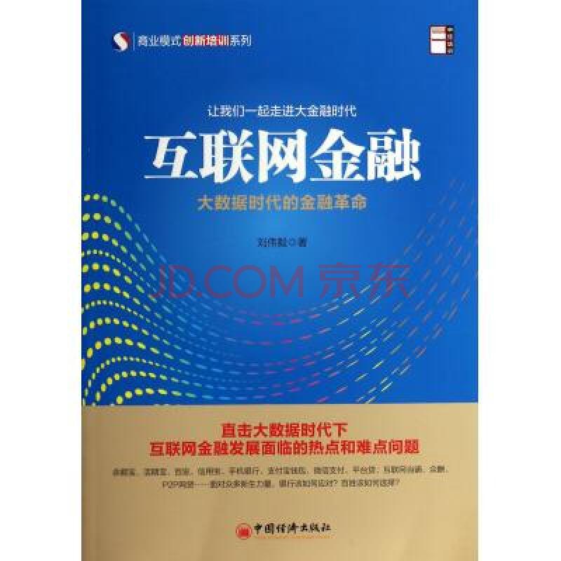 互联网金融_大数据时代的金融革命.pdf
