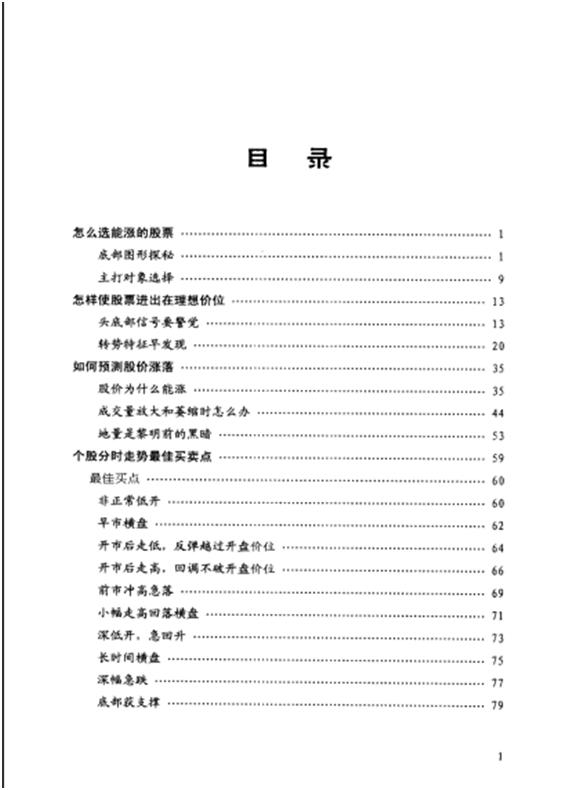 吴迪股票全集1 赢家绝技.pdf