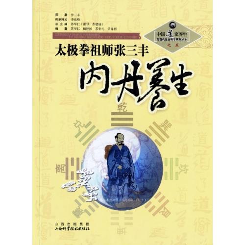 太极拳祖师张三丰内丹养生.pdf