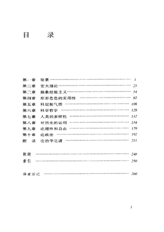 社会学的想像力.pdf