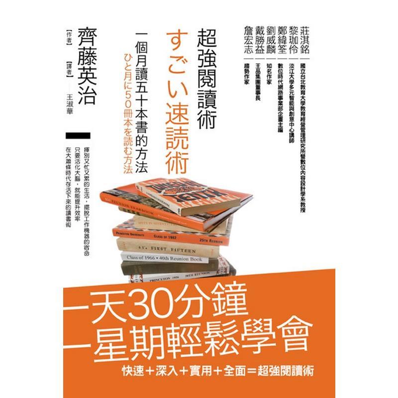 超级阅读术.pdf社会人需要具备读书的技能