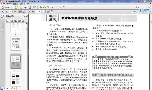 举一反三:电脑黑客攻防技巧总动员.∕王礼龙.清华大学出版社.2011.3.pdf