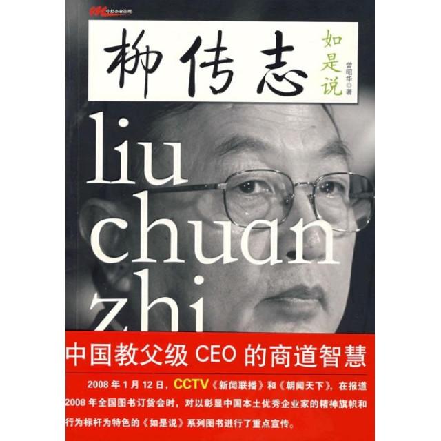 柳传志如是说:中国CEO的商道智慧.曾昭华.pdf,成功需要妥协