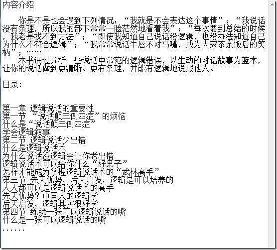 领导者逻辑口才.跟FBI学最高明的逻辑说话术.金树.扫描版.pdf