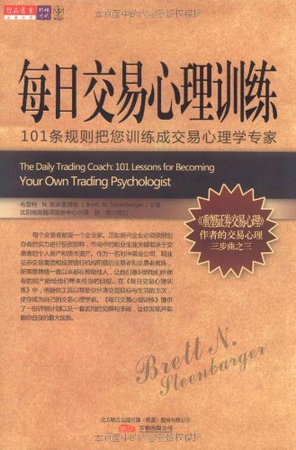 每日交易心理训练:101条规则把您训练成交易心理学专家.pdf