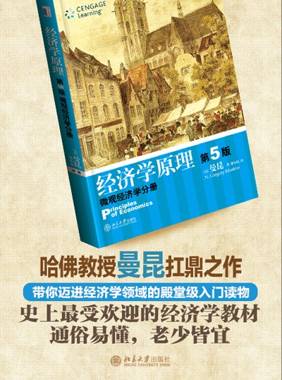 微观经济学分册(美)曼昆.扫描版.pdf