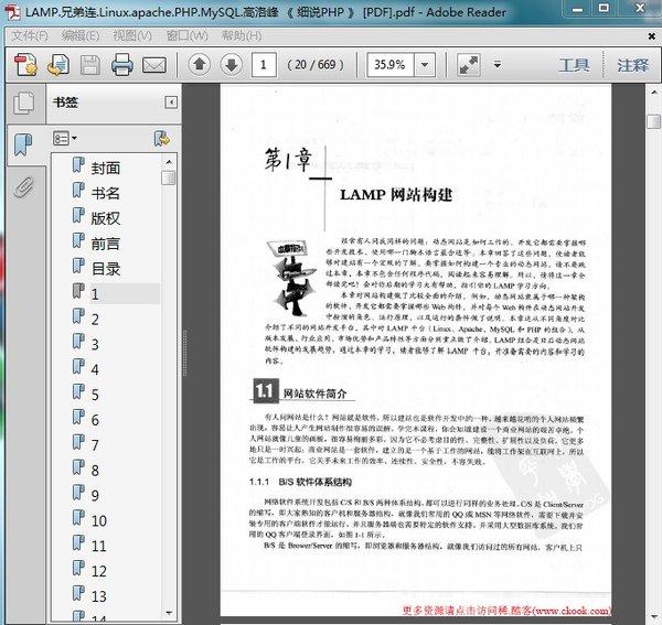 细说PHP_∕.高洛峰.电子工业出版社.2009.10.pdf