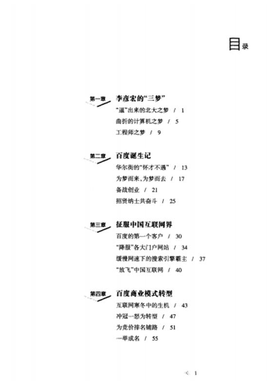 [百度创业内幕].周艳国.扫描版.pdf