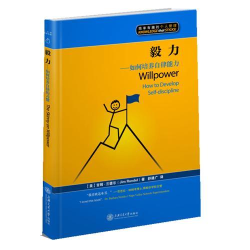 毅力:如何培养自律的习惯(美)吉姆·兰德尔_著.pdf利用惯性的力量·实现你的目标