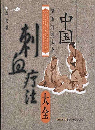 中国实用刺血疗法.pdf
