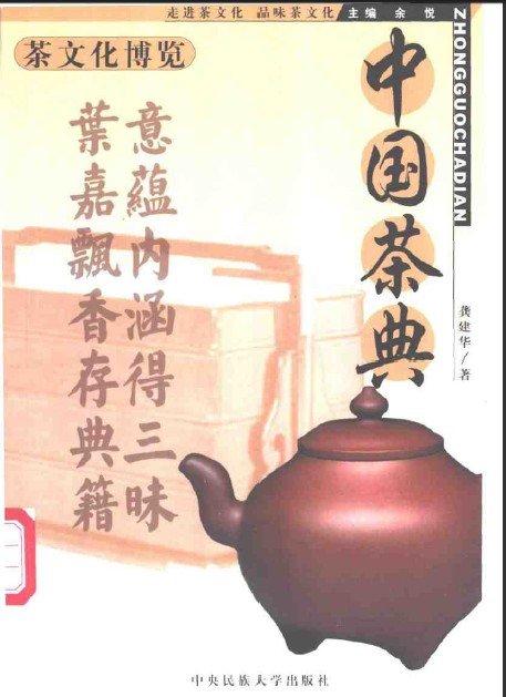 茶文化博览·中国茶饮.pdf