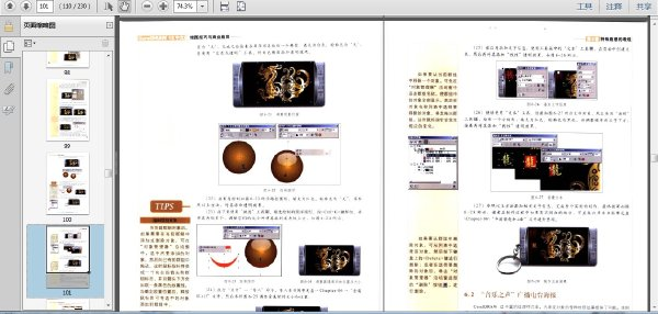 CorelDRAW.12中文版绘图技巧与商业应用.∕腾龙视觉设计工作室.人民邮电出版社.2006.1.pdf
