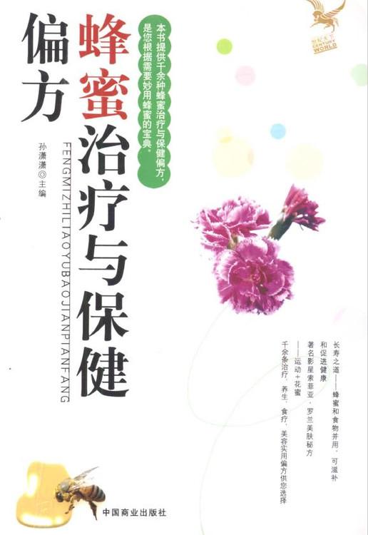 蜂蜜治疗与保健偏方.孙潇潇.pdf