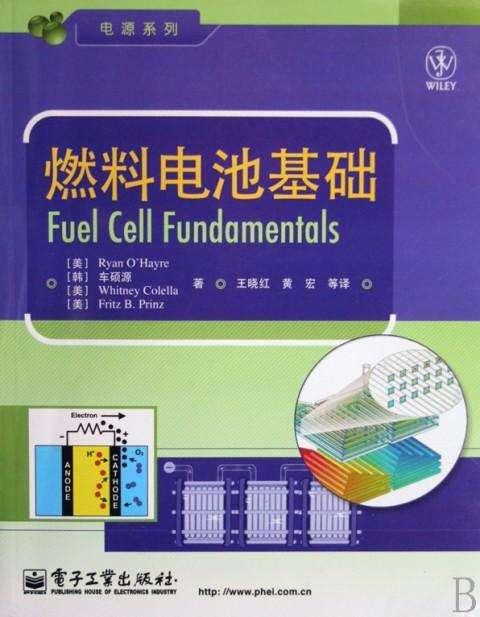 燃料电池基础.pdf(美)奥海尔