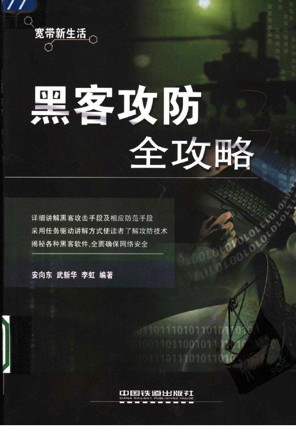 黑客攻防全攻略.∕安向东 等.中国铁道出版社.2006.1.pdf