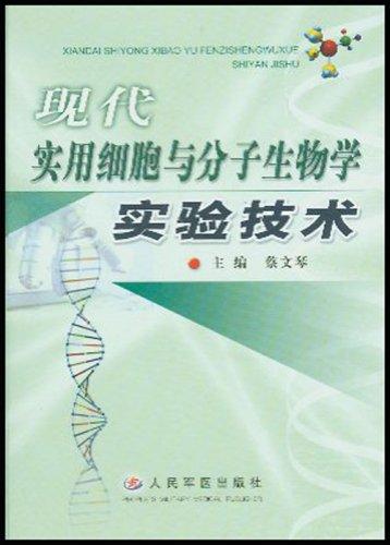 现代实用细胞与分子生物学实验技术.pdf