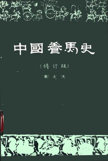 中国养马史.pdf