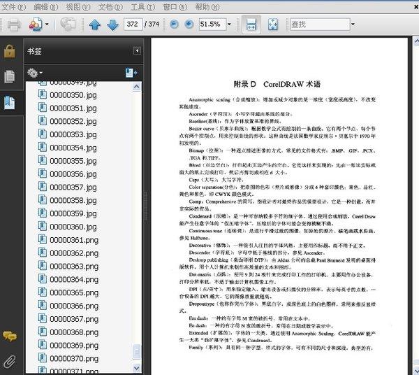 CorelDRAW.10技巧与实例.∕邬俊波.秦海霞.人民邮电出版社.2001.6.pdf