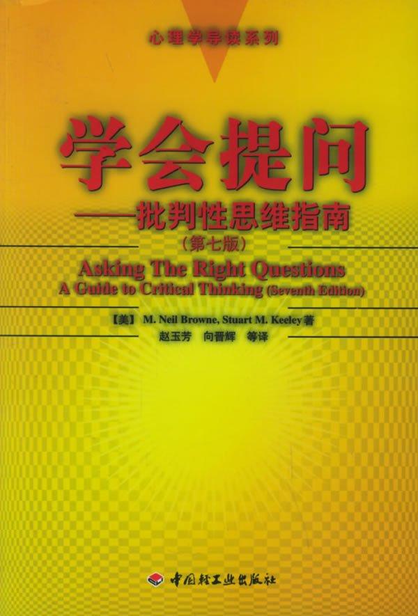 [学会提问-批判性思维指南(第七版)].尼尔·布朗(M.Neil.Browne)&斯图尔特·基利(Stuart.M.Keeley)著.赵玉芳&向晋辉等译.扫描版.pdf