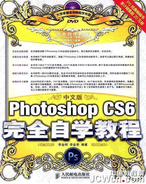 中文版Photoshop CS6完全自学教程.∕李金明.李金荣.人民邮电出版社.2012.7.pdf