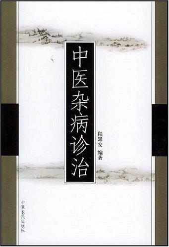 中医杂病诊治.pdf