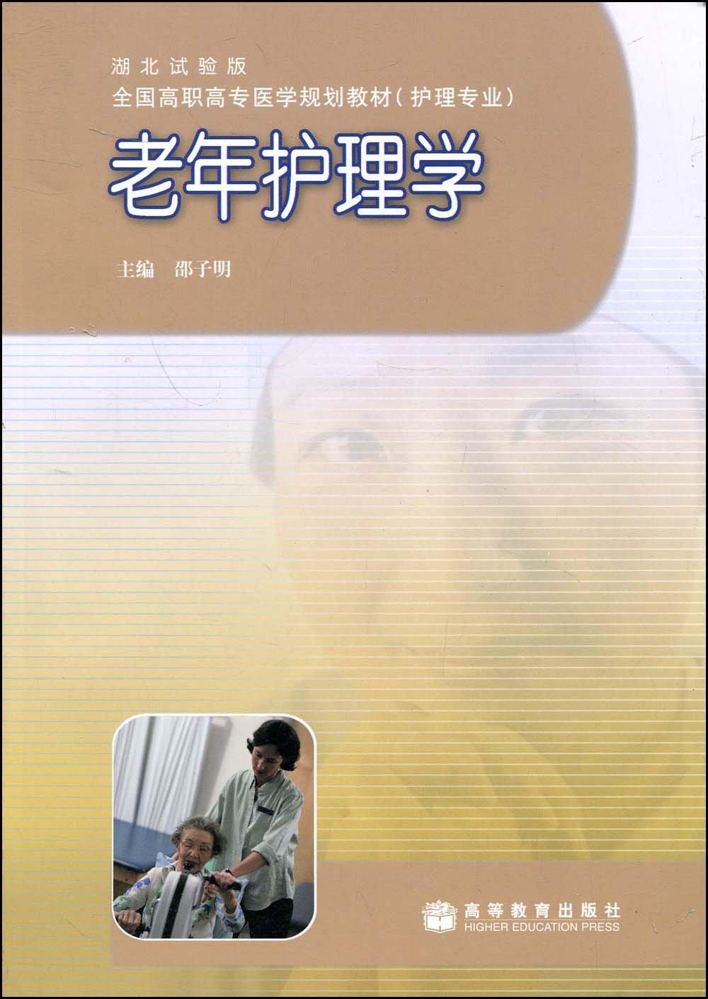 老年护理学.pdf