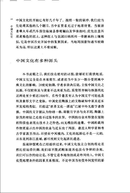 中国大历史 (黄仁宇 著, 生活·读书·新知三联书店).pdf
