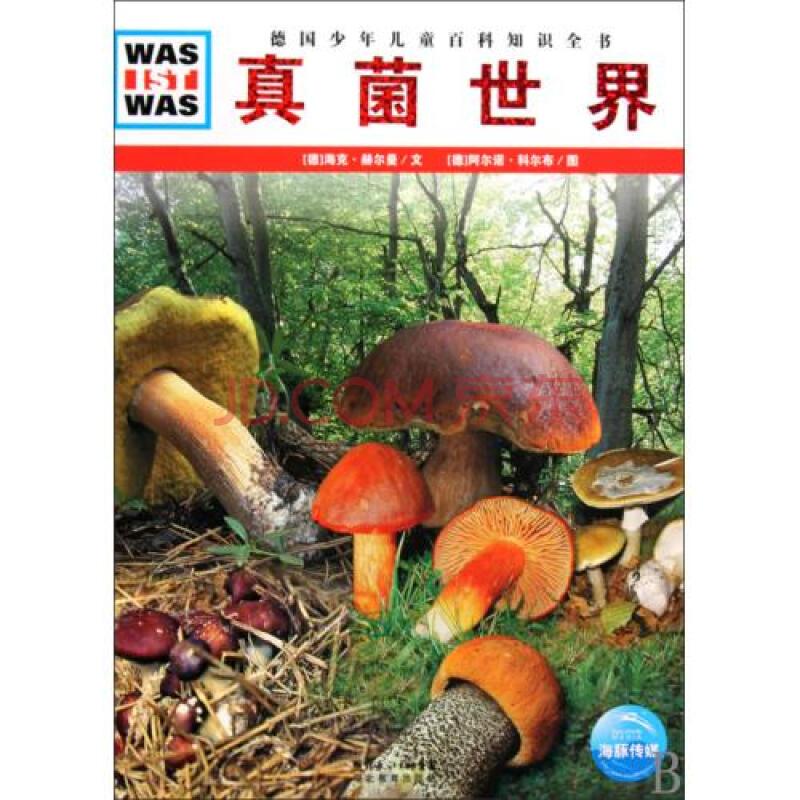 真菌的世界.pdf