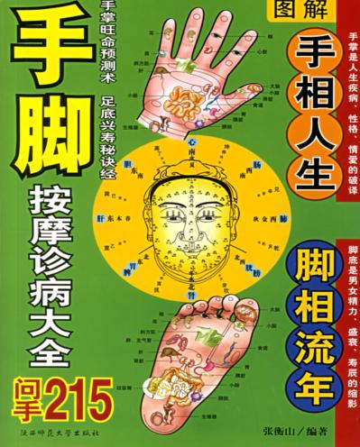 手脚按摩诊病大全.pdf