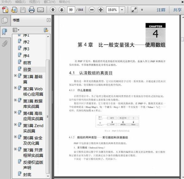 大道PHP LAMP+ZEND+开源框架整合开发与实战.pdf