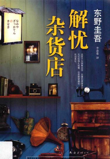 [解忧杂货店]东野圭吾.pdf