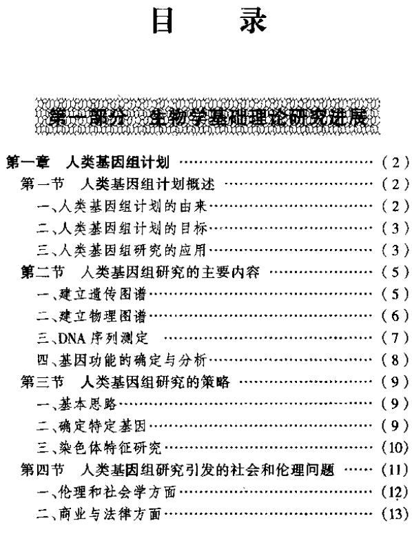 现代生物学进展.pdf