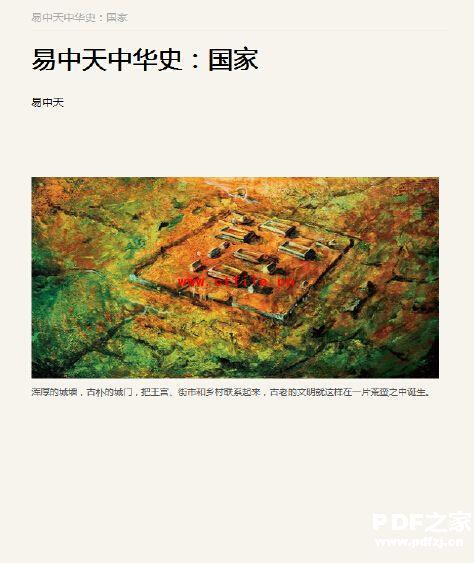 《易中天-中华史》PDF电子书下载