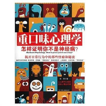 《重口味心理学 .姚尧.扫描版.pdf》