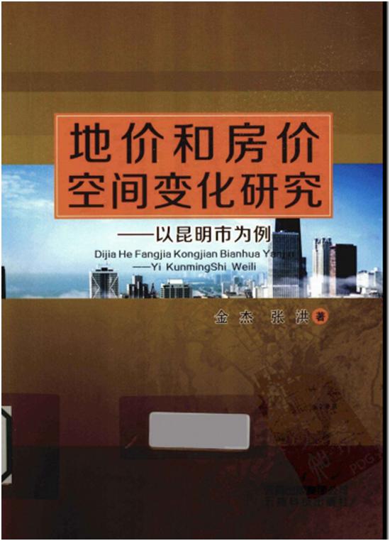 地价与房价空间研究.pdf