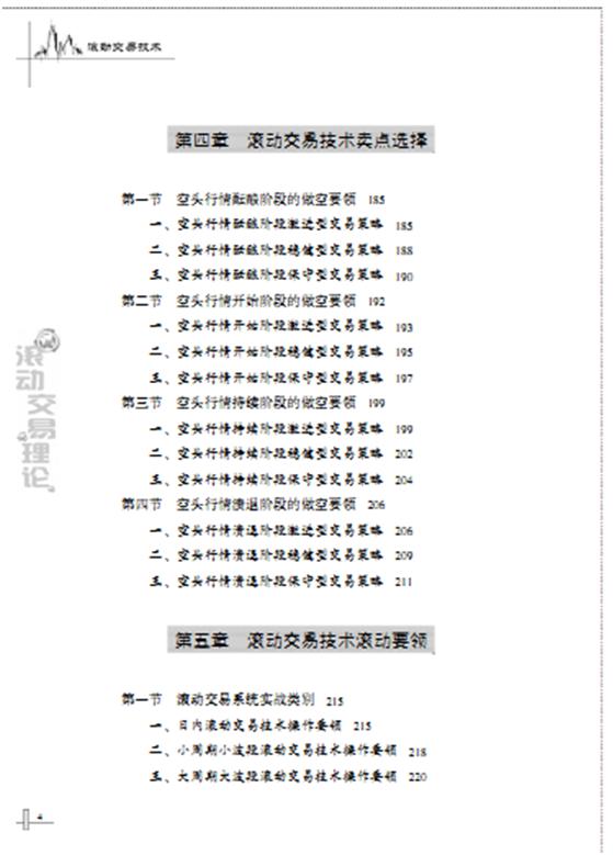 [滚动交易技术].罗振文.扫描版.pdf
