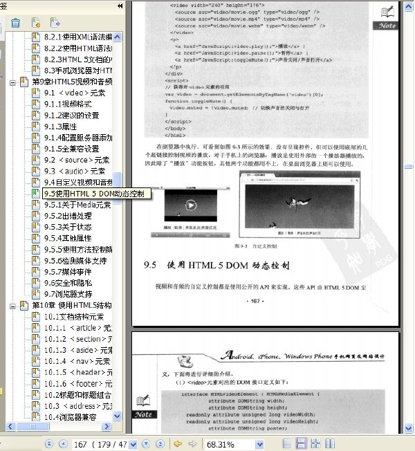 Android、iPhone、Windows Phone 手机网页及网站设计:最佳实践与设计精粹.∕张亚飞.清华大学出版社.2011.10.pdf
